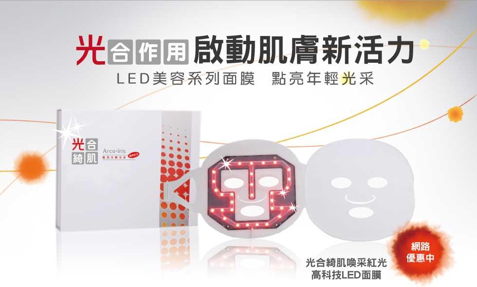 光合作用    啟動肌膚新活力 LED美容系列面膜  點亮年輕光采
